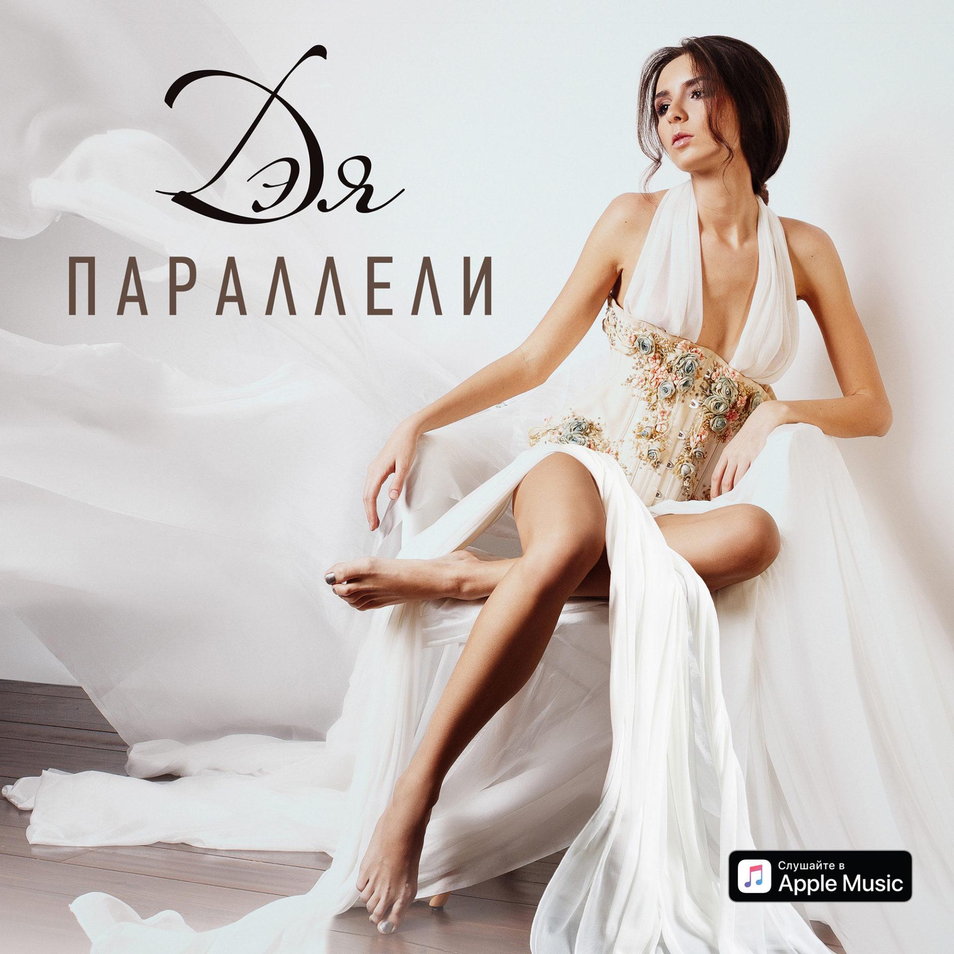 Дэя - Параллели (сингл)