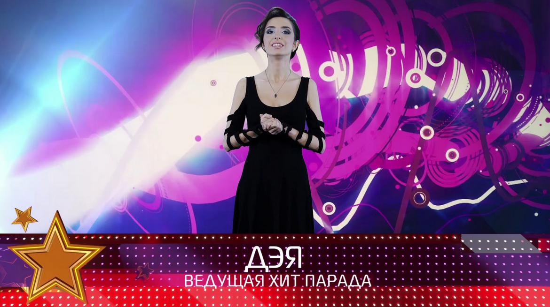 TVM TOP 10 с певицей Дэей — 10 выпуск