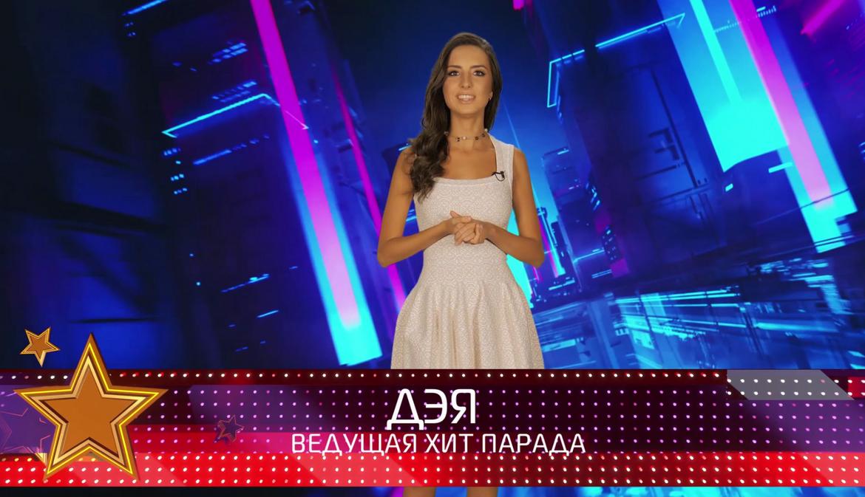 TVM TOP 10 с певицей Дэей — 31 выпуск