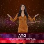 TVM TOP 10 с певицей Дэей — 18 выпуск