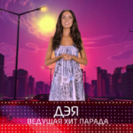 TVM TOP 10 с певицей Дэей — 28 выпуск