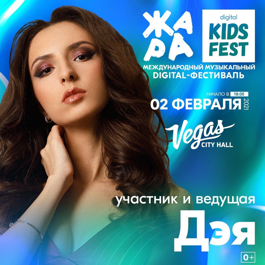 Дэя на международном музыкальном digital-фестивале «ЖАРА KIDS FEST»