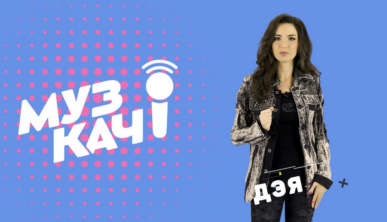 Дэя на digital-шоу «МузКач»