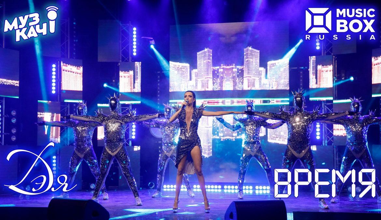 Выступление Дэи на digital-шоу «МузКач» телеканала Music Box Russia