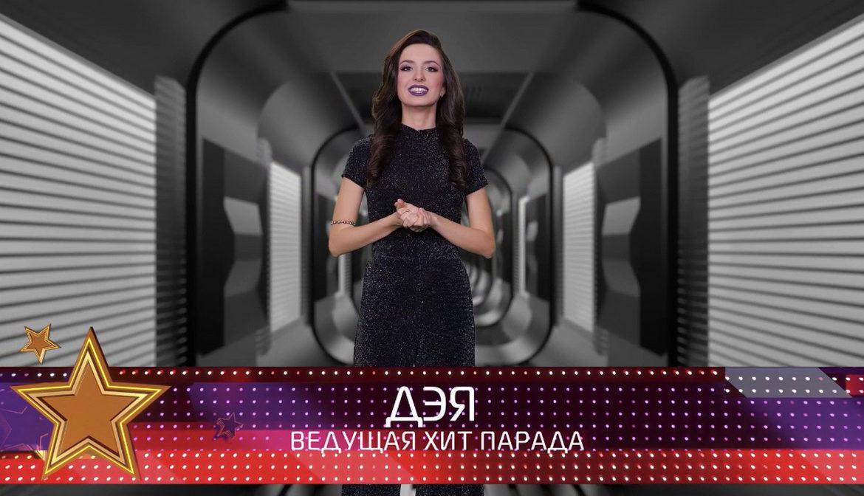 TVM TOP 10 с певицей Дэей — 60 выпуск